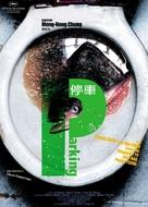 Ting che - Hong Kong Movie Poster (xs thumbnail)