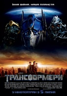 Transformers - Ukrainian Movie Poster (xs thumbnail)