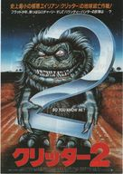 Critters 2: The Main Course - Japanese Movie Poster (xs thumbnail)