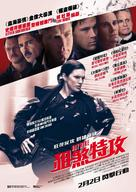 Haywire - Hong Kong Movie Poster (xs thumbnail)