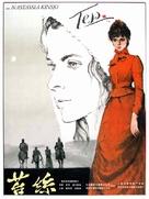 Tess - Chinese Movie Poster (xs thumbnail)