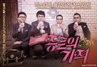 Miracle on Jongno Street - South Korean Movie Poster (xs thumbnail)