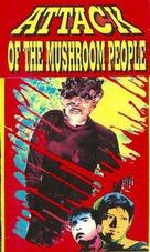 Matango - VHS movie cover (xs thumbnail)