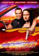 Treasure Raiders - Russian Movie Poster (xs thumbnail)