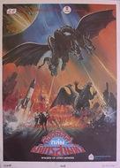 Kaijû daisenso - Thai Movie Poster (xs thumbnail)