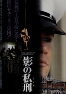 The Lords of Discipline - Japanese Movie Poster (xs thumbnail)