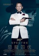 Spectre - Taiwanese Movie Poster (xs thumbnail)