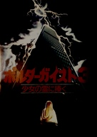 Poltergeist III - Japanese Movie Poster (xs thumbnail)