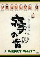 Nezu no ban - Japanese DVD cover (xs thumbnail)