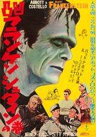 Bud Abbott Lou Costello Meet Frankenstein - Japanese Movie Poster (xs thumbnail)