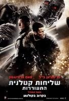 Terminator Salvation - Israeli Movie Poster (xs thumbnail)