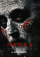 Jigsaw - Russian Movie Poster (xs thumbnail)