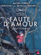 Nelyubov - French Movie Poster (xs thumbnail)