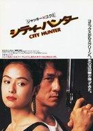 Sing si lip yan - Japanese Movie Poster (xs thumbnail)