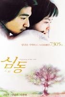 Sam dung - South Korean Movie Poster (xs thumbnail)