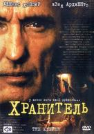 The Keeper - Russian Movie Cover (xs thumbnail)