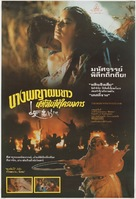 Bai fa mo nu zhuan - Thai Movie Poster (xs thumbnail)