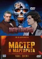 """Master i Margarita"" - Russian DVD cover (xs thumbnail)"