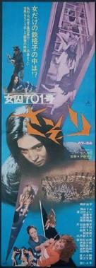 Joshuu sasori: Dai-41 zakkyo-bô - Japanese Movie Poster (xs thumbnail)
