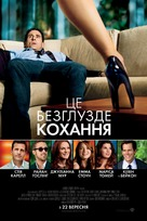 Crazy, Stupid, Love. - Ukrainian Movie Poster (xs thumbnail)