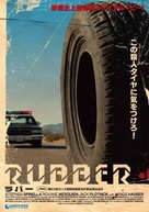 Rubber - Japanese Movie Poster (xs thumbnail)
