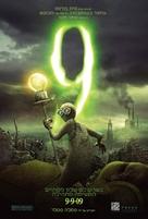 9 - Israeli Movie Poster (xs thumbnail)