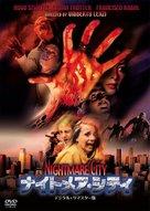 Incubo sulla città contaminata - Japanese DVD cover (xs thumbnail)