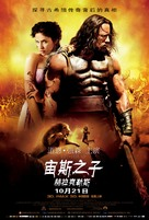 Hercules - Chinese Movie Poster (xs thumbnail)