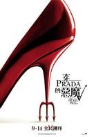 The Devil Wears Prada - Hong Kong Movie Poster (xs thumbnail)