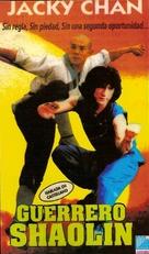 She hao ba bu - Argentinian Movie Cover (xs thumbnail)