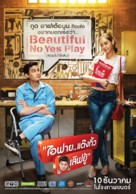 Ai Fai.. Thank You Love You - Thai Movie Poster (xs thumbnail)