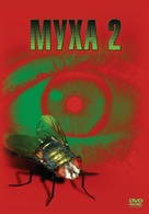 The Fly II - Russian DVD cover (xs thumbnail)