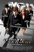 Now You See Me - Thai Movie Poster (xs thumbnail)