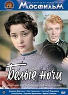 Belye nochi - Russian Movie Cover (xs thumbnail)