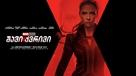 Black Widow - Georgian Movie Poster (xs thumbnail)