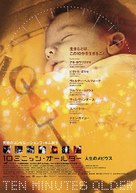 Ten Minutes Older: The Trumpet - Japanese Movie Poster (xs thumbnail)