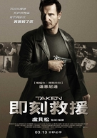 Taken - Taiwanese Movie Poster (xs thumbnail)