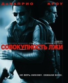 Body of Lies - Russian Blu-Ray cover (xs thumbnail)