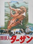 Tarzan, the Ape Man - Japanese Movie Poster (xs thumbnail)