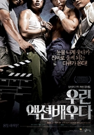 Action Boys - South Korean Movie Poster (xs thumbnail)