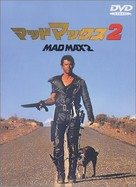 Mad Max 2 - Japanese DVD cover (xs thumbnail)