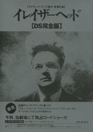 Eraserhead - Japanese Movie Poster (xs thumbnail)