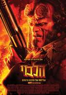 Hellboy - Israeli Movie Poster (xs thumbnail)