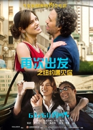 Begin Again - Chinese Movie Poster (xs thumbnail)
