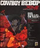 """""""Kaubôi bibappu: Cowboy Bebop"""" - Video release poster (xs thumbnail)"""