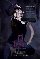 The Cursed Lesson - Thai Movie Poster (xs thumbnail)