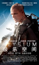 Elysium - Chinese Movie Poster (xs thumbnail)