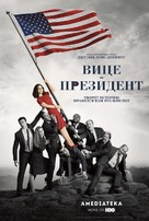 """Veep"" - Russian Movie Poster (xs thumbnail)"