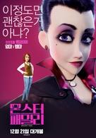 Happy Family - South Korean Movie Poster (xs thumbnail)