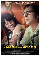 Battle of the Sexes - Greek Movie Poster (xs thumbnail)
